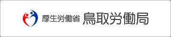 鳥取労働局