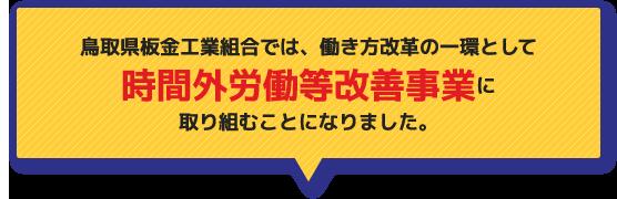 鳥取県板金工業組合では、働き方改革の一環として時間外労働等改善事業に取り組むことになりました。